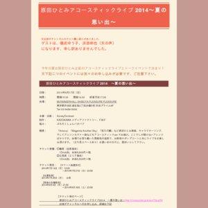 出張ダチャンネル ~Early Summer 2014~