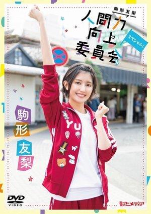 【中止】『駒形友梨DVD人間力向上委員会 スペシャル!』発売記念リリースイベント ②