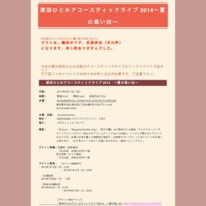 原田ひとみアコースティックライブ2014