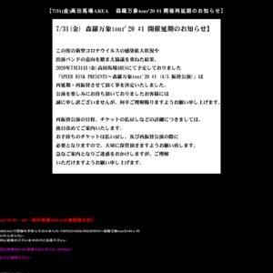 【再延期】SPEED DISK PRESENTS~森羅万象tour'20 #1 東京公演(振替公演)