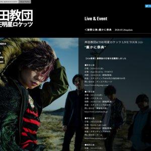 """【振替公演】LIVE TOUR 2020 """"厳かに祭典"""" 東京"""
