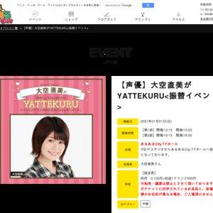 大空直美がYATTEKURU<振替イベント>【第1部】