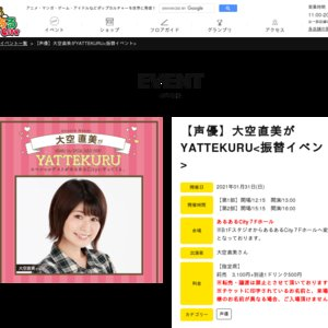 大空直美がYATTEKURU<振替イベント>【第2部】