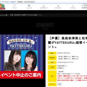 【振替】高森奈津美と松嵜麗がYATTEKURU 10/25【第2部】