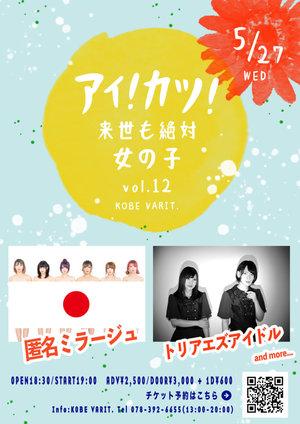 【開催中止】アイ!カツ!〜来世も絶対女の子 Vol.12〜