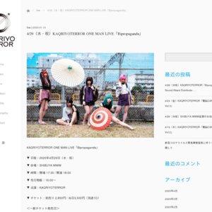 【振替】KAQRIYOTERROR ONE MAN LIVE「Bipropaganda」