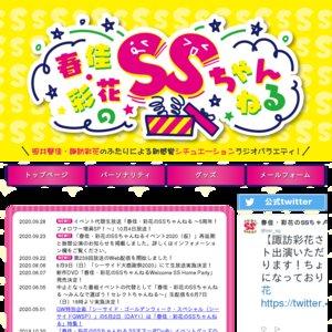 【再延期】春佳・彩花のSSちゃんねるイベント2020(仮)昼の部