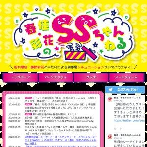 【振替】春佳・彩花のSSちゃんねるイベント2020(仮)夜の部