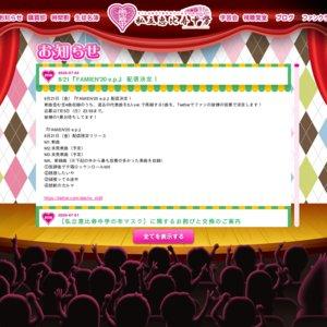 【中止】私立恵比寿中学 ど真ん中スプリングツアー2020 ~playlistを共有しますか? はい/いいえ~ 8/6 埼玉【5/15振替】