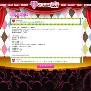 私立恵比寿中学 ど真ん中スプリングツアー2020 ~playlistを共有しますか? はい/いいえ~ 7/31宮城【6/13振替】