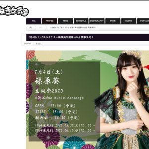 【延期】まねきケチャ篠原葵生誕祭2020