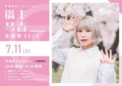 橋本琴春生誕祭2020
