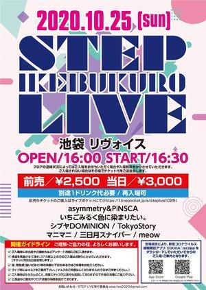 ikebukuro STEP LIVE@池袋リヴォイス 2020.10.25
