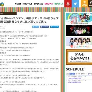 神宿 JAPAN TOUR 2020(仮)in梅田 (昼公演4/18日の延期公演)