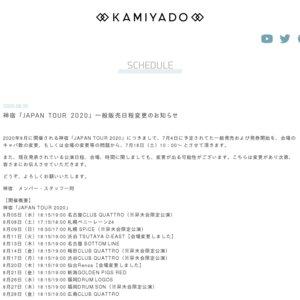 神宿 JAPAN TOUR 2020(仮)in梅田 (夜公演 舁夫会限定)