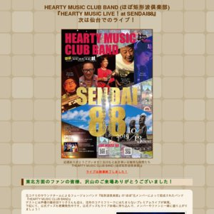 HEARTY MUSIC CLUB BAND (ほぼ矩形波倶楽部) 『HEARTY MUSIC LIVE!at SENDAI88』