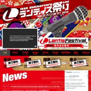 """15th Anniversary Live ランティス祭り 2014 ~つなぐぜ!アニソンの""""わ""""!~ 関東公演 3日目"""