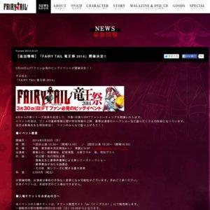 FAIRY TAIL 竜王祭 2014 2回目公演
