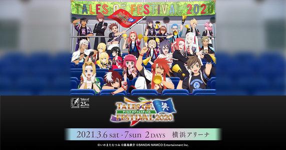 【無観客有料配信】【振替公演】テイルズオブフェスティバル2020 2日目