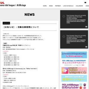 【振替】7/18 劇団未来stage主催公演『希望のシンフォニー』昼の部