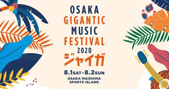 【延期】 OSAKA GIGANTIC MUSIC FESTIVAL 2020 -ジャイガ- 2日目