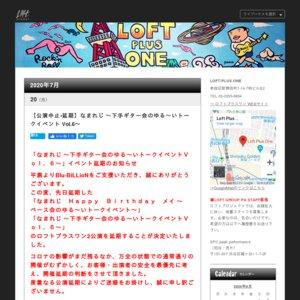 【再延期】なまれじ ~下手ギター会のゆる~いトークイベントVol.6~