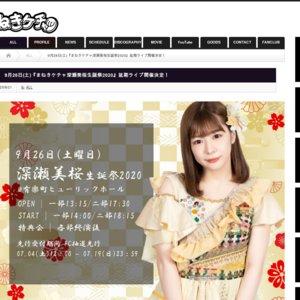 まねきケチャ深瀬美桜生誕祭2020