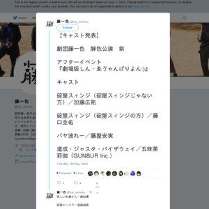 劇団藤一色脚色公演 紫 アフターイベント 『劇場版しん・ゑゔゃんげりよん:)』