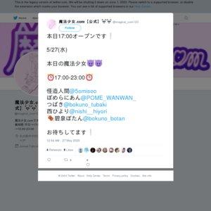 魔法少女.com(2020/5/27)