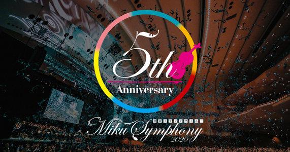 【振替】初音ミクシンフォニー2020 ~5th Anniversary~ 夜公演