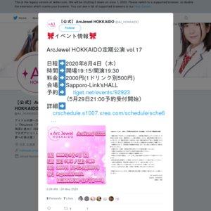 ArcJewel HOKKAIDO 定期公演 vol.17