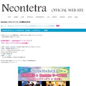 【振替】KONSOME+ × Neontetra ツーマンライブ 『オーガニックマンボウ in 名古屋』