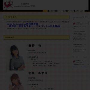 Voice & Animation研究会主催  春野杏・和氣あず未トークイベントin立命館(仮)
