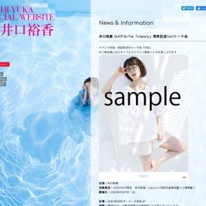 井口裕香 3rdアルバム「clearly」発売記念1on1トーク会 アニメイト回