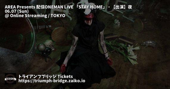 AREA Presents 配信ONEMAN LIVE 「STAY HOME」 6/7公演