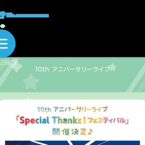 東山奈央 10th アニバーサリーライブ「Special Thanks!フェスティバル」 2日目