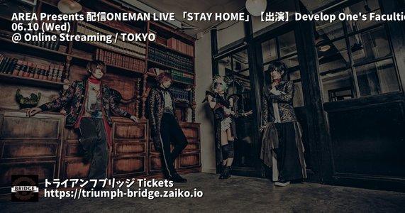 AREA Presents 配信ONEMAN LIVE 「STAY HOME」 6/10公演