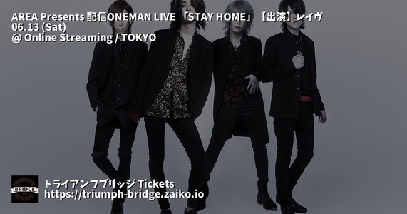 AREA Presents 配信ONEMAN LIVE 「STAY HOME」 6/13公演