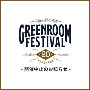 【5/24振替公演】GREENROOM FESTIVAL'20  二日目
