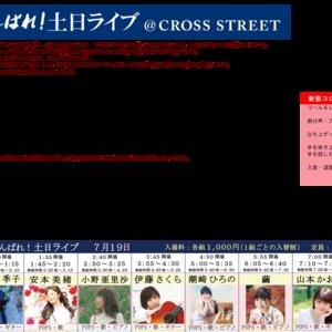 がんばれ!土日ライブ(繭)9/13