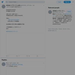 アイドル好きで何がわるい(2020/6/14)2部