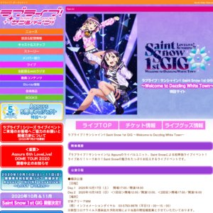 ラブライブ!サンシャイン!! Saint Snow 1st GIG ~Welcome to Dazzling White Town~ 札幌公演 Day.1<1回目>