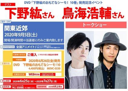 【中止】DVD「下野紘のおもてなシーモ! 10巻」発売記念イベント