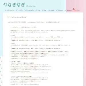 【再々振替公演】やなぎなぎ color palette ~2020 Pink~ 東京公演