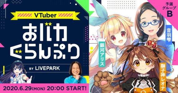 VTuberおバカぐらんぷり by LIVEPARK グループB