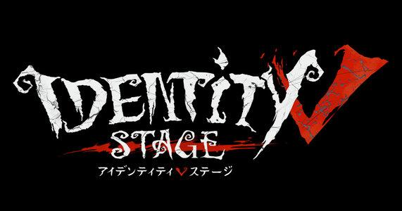 【中止】Identity V STAGE Episode2「Double Down」 6/2 昼