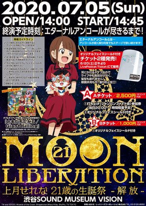 21th birthday Live 『MOON LIBERATION』