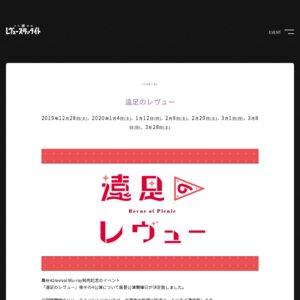 【振替】遠足のレヴュー 6日目 大阪
