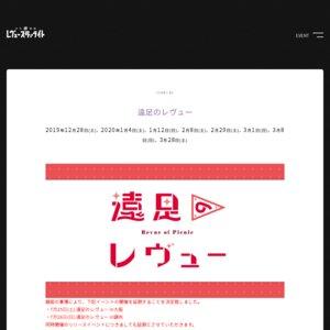 【再延期】遠足のレヴュー 7日目 東京(代替公演)