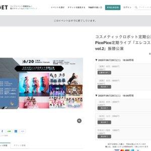 コスメティックロボット定期公演PicoPico定期ライブ「エレコスvol.2」振替公演